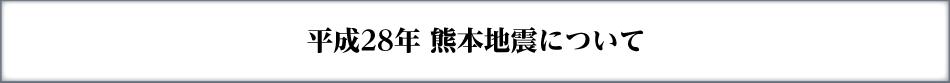 平成28年熊本地震について